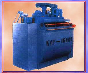 KYF型充气浮选机